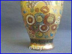 Thousand Flower Small Bud Vase Hand Painted Koshida Kyoto Floral 5 Tall